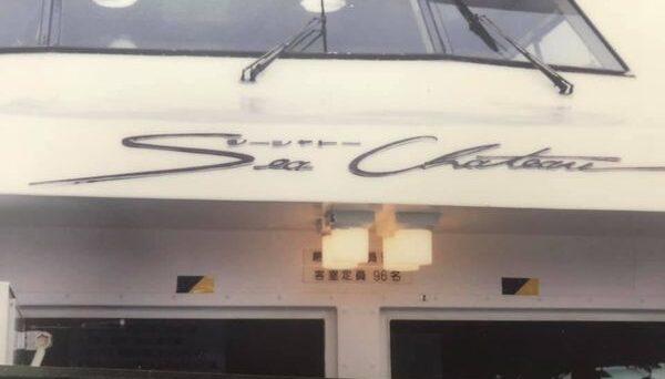 【🎉25年前の船上ウエディング💐】
